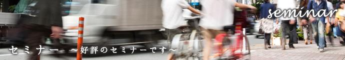 7/11(土)不動産セミナー